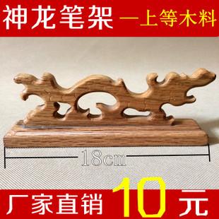 毛笔架 红木大号龙形笔架 上等木质制作 工业精湛 全场最低价
