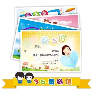 教师用品 小学生奖状中英文 表扬信 【50张一包八图混装】jx002图片