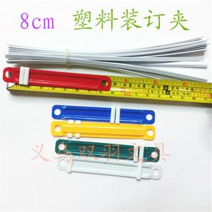 厂家供应 塑料装订夹、铁质装订夹/塑料彩色装订夹/8CM塑料装订夹