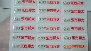 厂家供应:水晶滴塑商标、水晶滴胶、水晶滴塑冰箱贴、不干胶滴塑