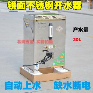 3KW 304内胆不锈钢电热开水器 开水炉 商用热水器 开水机 30L