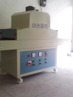 厂家直销uv光固炉 uv光固炉 UV固化炉 UV机