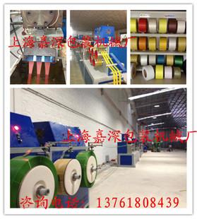PP打包带生产线 优质PP打包带生产线 PP打包带机器