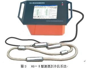 国内代理XG-1 悬挂式波速测井仪/波速测试仪
