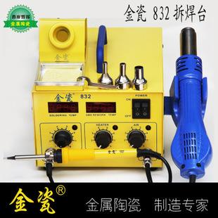 电焊台热风枪手柄 f&d电焊台电烙铁