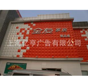 专业制作3D板广告牌 全友3D板广告牌 门头3D板广告牌