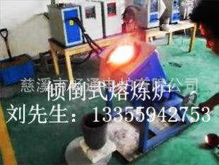铸铁熔炼炉 5公斤铸铁熔炼炉 节能铸铁熔炼电炉