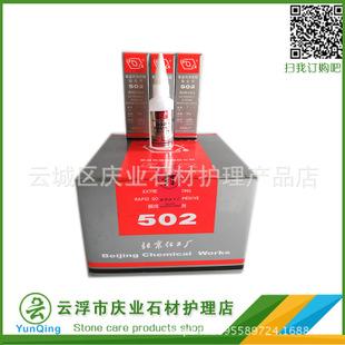 北京502 无毒害云石胶 供应云石胶  批发云石胶 石材胶 透明杂色