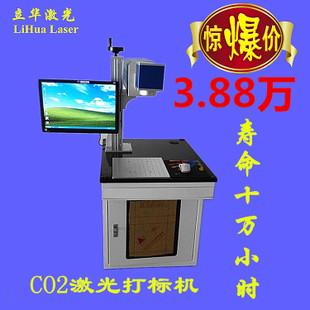 CO2激光打标机 喷码机 喷印生产日期 厂家生产