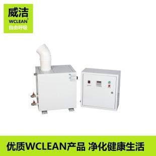 WCLEAN威洁自动雾化除臭机系统垃圾除臭设备中转站除臭