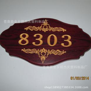 供应仿红木雕刻门牌 酒店房间标识牌 ktv花式厅牌 门牌