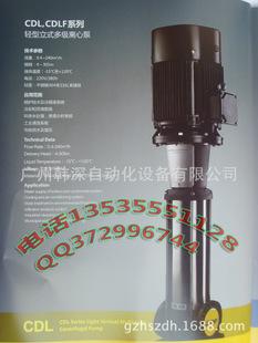 CNP南方泵CDLF16-11FSWSC CDLF20-12 CDLF32-50 CDLF42-90FSWSC