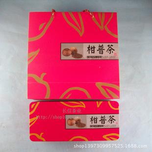 柑普茶盒柑普茶陈皮普洱茶包装盒柑普茶包装盒茶包装盒通用批发价