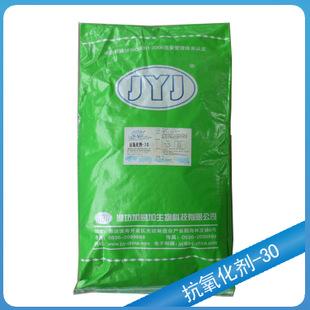 供应饲料抗氧化剂-30  BHT  专业厂家直销供应