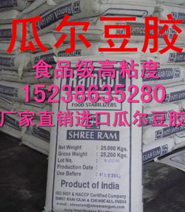 厂家直销优质进口瓜尔豆胶,高粘度 食品级瓜尔豆胶。