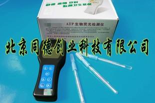 ATP生物荧光检测仪/ATP荧光检测仪/手持式ATP快速检测仪PN10