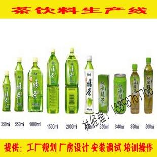 凉茶饮料生产线设备 红茶饮料生产线 绿茶饮料生产设备