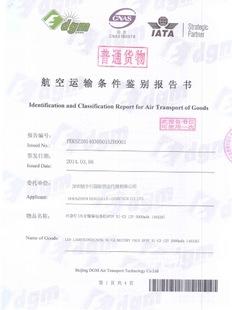 空运代理DGM 报告 磁检报告 等服务 欢迎来电咨询13632718370