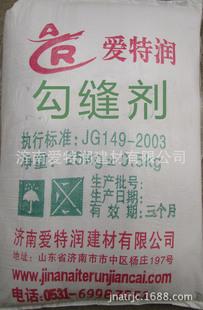 厂家直销      勾缝剂产品      瓷砖勾缝剂---瓷砖干粉美缝剂