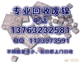 东莞废镍采购,广州高价采购镍合金、镍电池、纯镍带、废镍采购