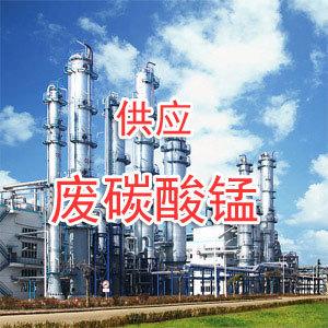 供应副产碳酸锰