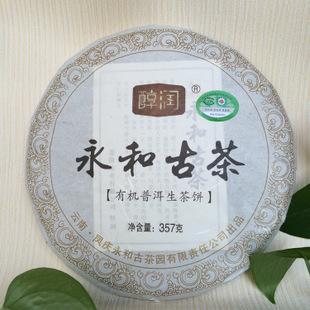 古树普洱茶  有机茶  永和古茶