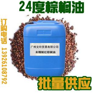 特价批发24度棕榈油  压榨 进口食用级棕榈油 手工皂原料基础油