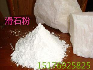 常年供应滑石粉 涂料级滑石粉 超细滑石粉 化工级滑石粉