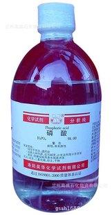 磷酸 AR 磷酸试剂 分析试剂