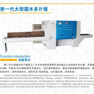创意机械设备厂家生产圆木开破机 精密木工机械圆木开破机
