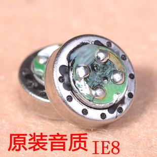 DIY耳机材料 原装IE8单元 丰达原装材料原装工艺IE8单元低频比IE7