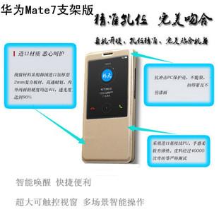 华为mate7手机套 华为ate7手机壳 华为手机配件 PU全皮 厂家直销