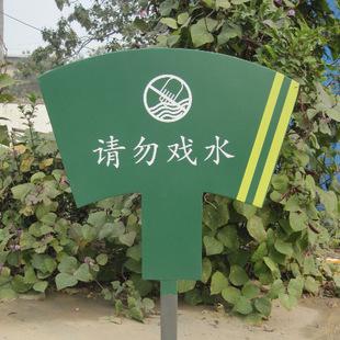 【限时促销】一批公园花草牌 爱护花草提示牌 小区告示牌