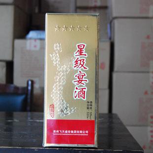 53度贵州茅台飞天盛世宴  酱香型高度粮食高度白酒名酒