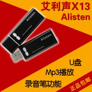新款艾利声X13 U盘录音笔专业远距离降噪 MP3播放U盘录音笔