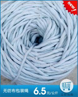无纺布包装绳,布条包装绳,墓碑包装绳,石材包装绳