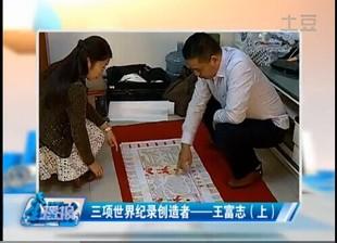 三项世界纪录创造者王富酒店代言项目合作 实用技术合作