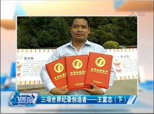 三项世界纪录创造者王富志形象代言好项目合作 国画技术合作