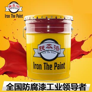 【铁本漆】底面专用稀释剂10kg/桶 通用型稀释剂 涂料稀释剂