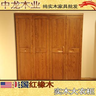 高档家具 美国红橡木卧室实木家具 中式实木大衣柜 衣柜