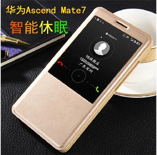 华为mate7手机套 智能开屏保护外套 Mate7手机智能休眠皮套批发
