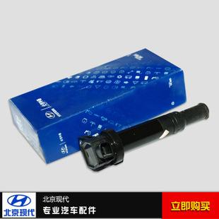 柳州韩现汽配 北京现代 纯正 点火线圈 ix35/索纳塔八代 批发零售