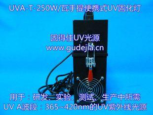 供应固戍UV固化灯,250W/瓦手提便携式紫外线固化灯