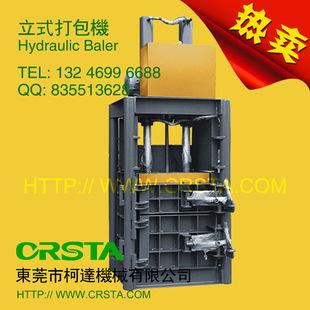 塑料打包机,薄膜压包机,广东压缩打包液压机设备厂家CRSTA