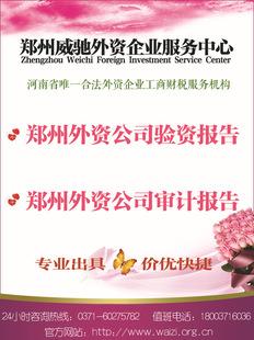 专业出具郑州外资公司审计报告验资报告 郑州外资企业清算报告