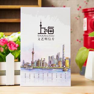 手绘上海印象明信片贺卡盒装