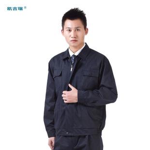春秋款长袖工作服男套装工厂车间服维修服工程服k-030(1)