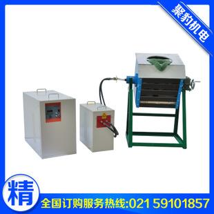 倾倒式熔炼炉 小型中频熔炼炉 贵金属熔炼炉 晶体熔炼炉