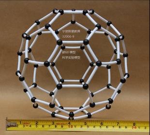 教学模型-化学模型-碳60分子结构模型-球管式-巴克球