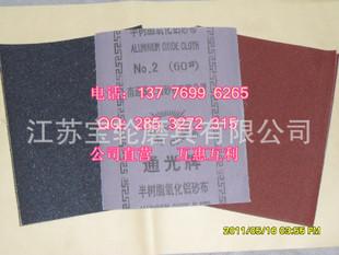 通光牌砂布 通光牌氧化铝砂布(0#~3#)半树脂砂布